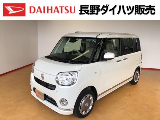 ダイハツ Gメイクアップ SAIII 長野ダイハツ販売認定中古車