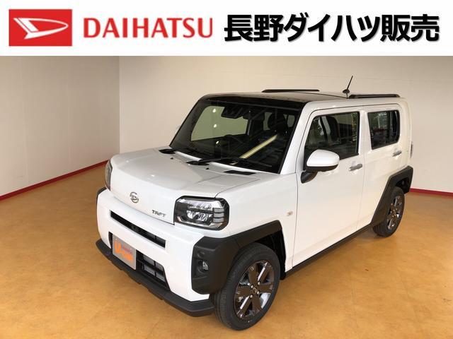 ダイハツ 長野ダイハツ販売認定中古車 Gターボ パノラマモニター
