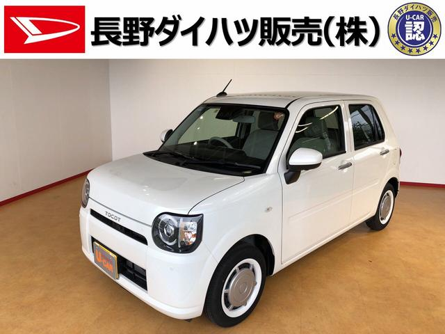 ダイハツ ミラトコット G SAIII 長野ダイハツ販売認定中古車