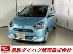 鳥取ダイハツ販売株式会社 U−CAR米子西 鳥取県でダイハツ車の事なら当店にお任せ下さい! ミライース X リミテッドSAIII
