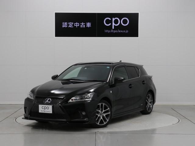トヨタ CT CT200h Fスポーツ (車検整備付)