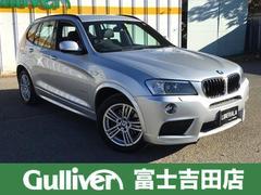 BMW X3xDrive20i Mスポーツ