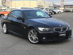BMW3シリーズ カブリオレ Mスポーツパッケージ