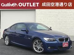 BMW3シリーズクーペMスポーツパッケージナビDVD革シートHID