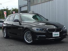 BMW3シリーズ ツーリング ラグジュアリー