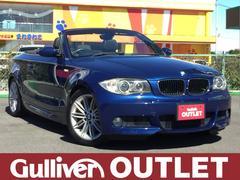 BMW1シリーズ カブリオレ Mスポーツ