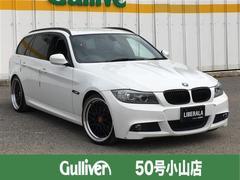 BMW3シリーズ ツーリング Mスポーツ/ワンオーナー