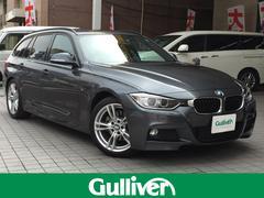 BMW3シリーズ ツーリング Mスポーツ 支払総額車検整備付