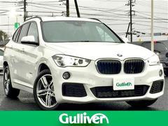 BMW X1sDrive 18i Mスポーツ/コンフォートP 1オーナー