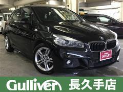 BMW2シリーズ アクティブツアラー Mスポーツ