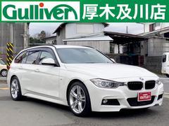 BMW3シリーズ ツーリング Mスポーツ ナビ 衝突軽減ブレーキ