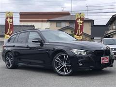 BMW3シリーズ ツーリングMスポーツEDシャドー