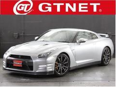 GT−Rプレミアムエディション 11モデル ワンオーナー HDDナビ