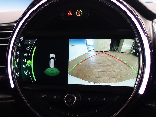 クーパーSD クラブマン ペッパーパッケージ 衝突軽減ブレーキ ACC LEDヘッドライト 純正HDDナビ 純正17インチアルミホイール LEDフォグランプ バックカメラ BLUETOOTH ミラーETC ドライブモード(5枚目)