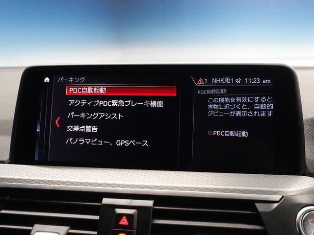 xDrive 20d Mスポーツ パーキングアシスト/ドライビングアシストプラス 衝突軽減ACC 純正ナビ トップビューカメラ 地デジTV HUD 黒半革シート 純正19AW LEDヘッド/フォグ(33枚目)