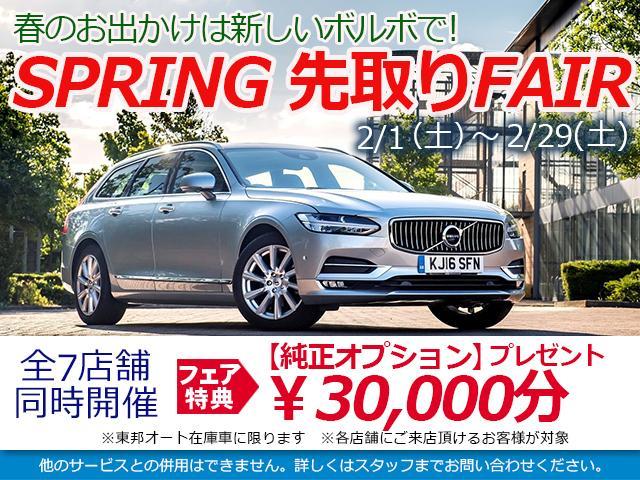 「ボルボ」「ボルボ V90」「SUV・クロカン」「神奈川県」の中古車2