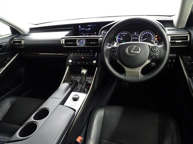 IS300h バージョンL レクサスU-CAR・1年保証・プリクラッシュセーフティシステム・クリアランスソナー・マークレビンソンプレミアムサラウンドシステム寒冷地仕様付(6枚目)