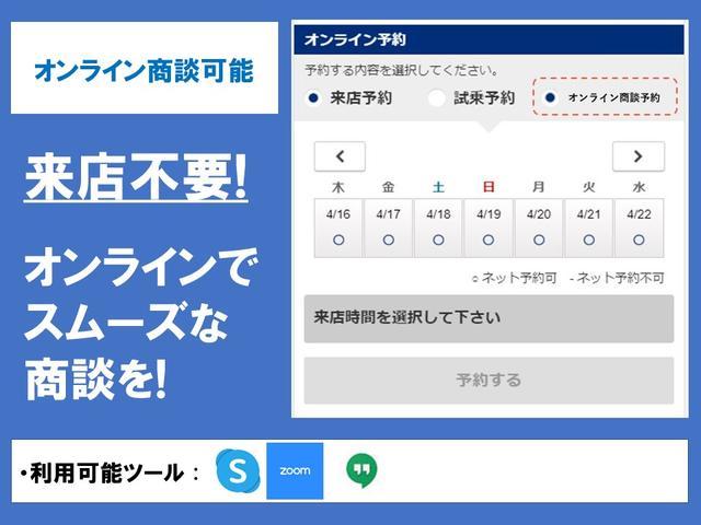 ご来店不要!!オンライン商談が可能です。使用ツールはスカイプ・ハングアウト・ズームになります。まずはお問い合わせ下さいませ【03-5941-6481】