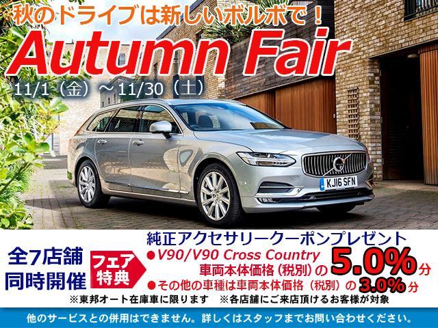「ボルボ」「ボルボ V40」「ステーションワゴン」「神奈川県」の中古車2