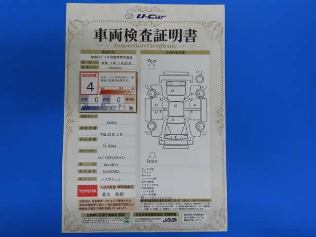 HS250h U-CAR フロントビューモニター(3枚目)