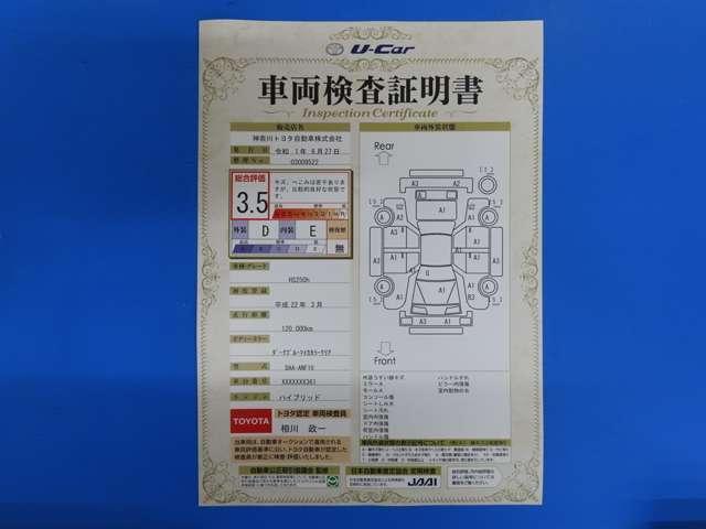HS250h クリソナ/フロント・リアモニター(8枚目)