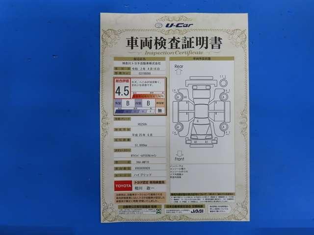 HS250h U-carクルコン/LEDランプ/ワンオーナー(7枚目)