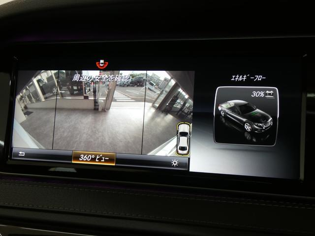 S550プラグインハイブリッドロング AMGライン 希少ショーファーPKG パノラミックスライディングルーフ ブラックレザー レーダーセーフティPKG ヘッドアップディスプレイ 純正HDDナビ 地デジ 360°カメラ 専用19AW 禁煙車(13枚目)