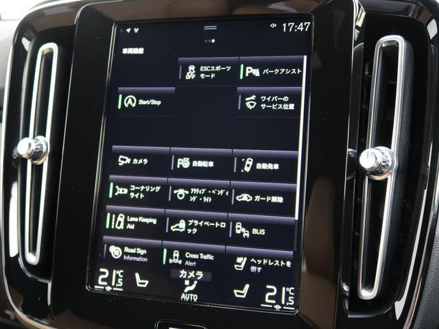 T4 AWD インスクリプション 認定中古車 アンバーレザーシート harman/kardon 9インチ純正ナビ 360°ビュー ステアリング&シートヒーター パイロットアシスト 純正19インチアルミホイール クリスタルシフトノブ(5枚目)