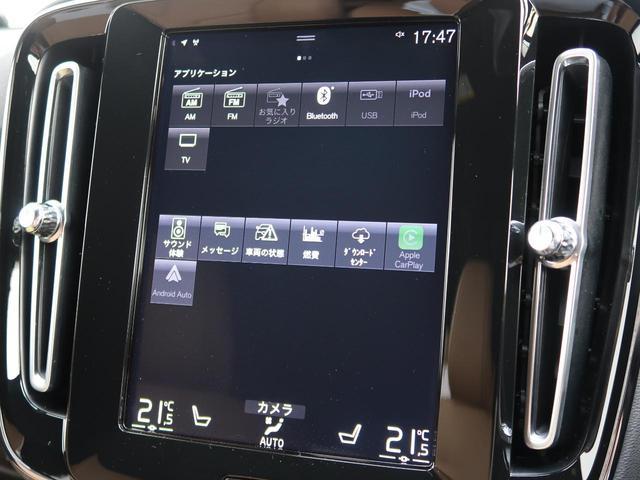 T4 AWD インスクリプション 認定中古車 アンバーレザーシート harman/kardon 9インチ純正ナビ 360°ビュー ステアリング&シートヒーター パイロットアシスト 純正19インチアルミホイール クリスタルシフトノブ(41枚目)