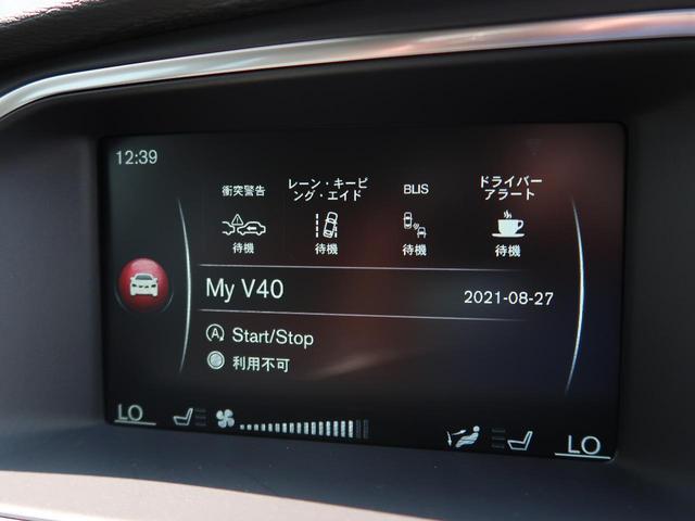 T3 インスクリプション ブロンドレザーシート 禁煙車 純正HDDナビTV バックカメラ harman/kardon インテリセーフ 純正17AW LEDヘッドライト アダプティブクルーズコントロール BLIS(61枚目)