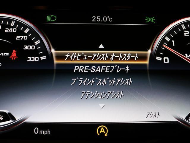S63 AMG 4マチックロング AMGダイナミックPKG ファーストクラスPKG V8ツインターボ パノラマSR 黒革 全席シートヒーター&ベンチレーター HDDナビ Burmester リアエンター 全周カメラ&ナイトビューHUD RSP 純正20AW(13枚目)