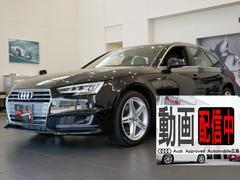 アウディ A4アバント2.0TFSIスポーツ Sラインパッケージ 認定中古車