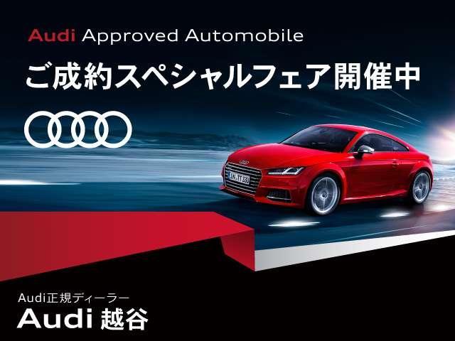 Audi認定中古車ならではのクオリティの高いお車を展示しております!
