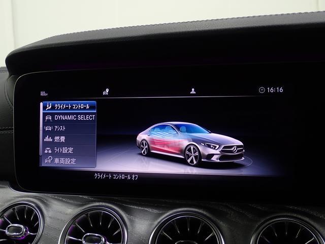 CLS220d スポーツ エクスクルーシブパッケージ 新車保証継承 サンルーフ ブラックレザーシート 純正19AW ドライブレコーダー エアバランスPKG シートヒーター ベンチレーション レーダーセーフティPKG パドルシフト ウッドパネル(64枚目)