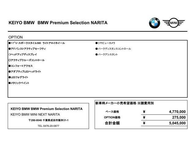 xDrive 20i 4WD ヘッドアップ ACC シートH(2枚目)
