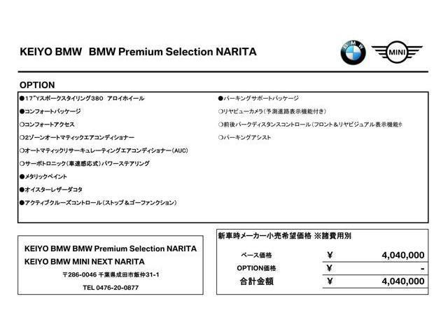≪BMW Premium Selection≫ ご購入後、2年間走行距離無制限保証!万一、修理が必要な場合は工賃まで含めて無料で対応!全国のBMWディーラーにて対応可能ですので遠方の方も安心!