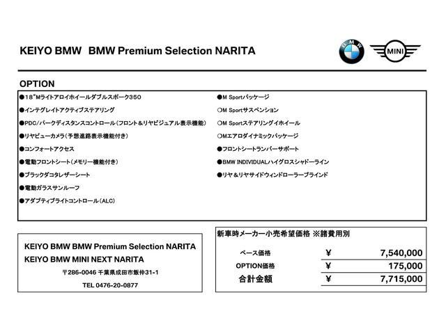 528i Mスポーツパッケージ 黒革 ガラスSR ウッドP(2枚目)