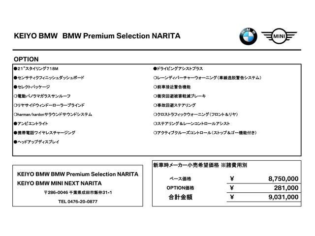 「BMW」「BMW X3」「SUV・クロカン」「千葉県」の中古車2