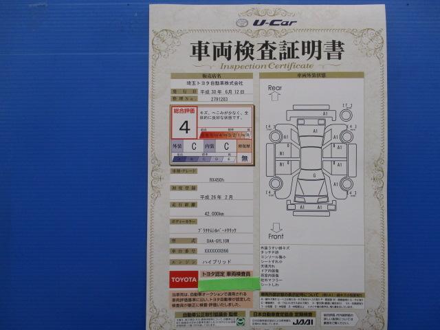 RX450h 認定中古車CPO(15枚目)