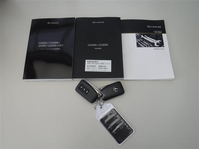 GS450h バージョンL 認定中古車CPO(20枚目)