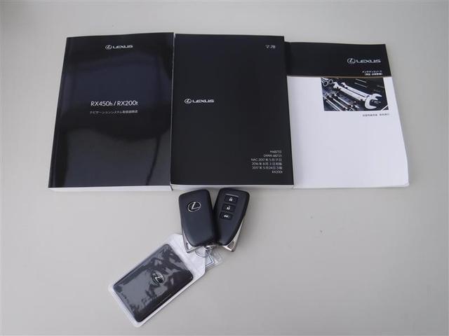 RX200t Fスポーツ 認定中古車CPO(20枚目)