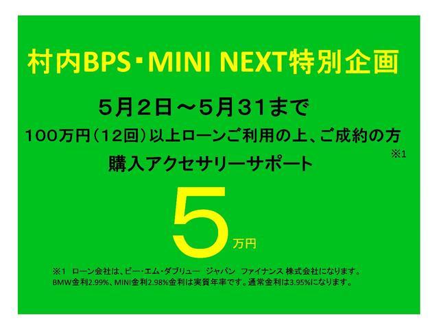 「MINI」「MINI」「ステーションワゴン」「東京都」の中古車2