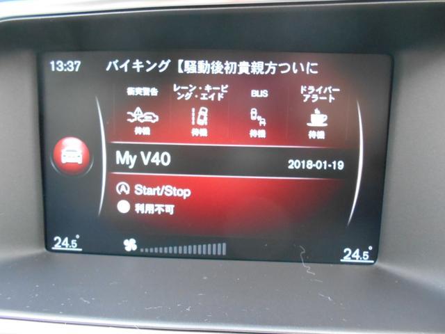 【My Car】で車両設定が簡単できます。