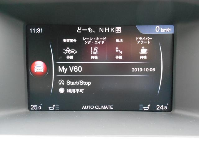 「ボルボ」「ボルボ V60」「ステーションワゴン」「千葉県」の中古車44