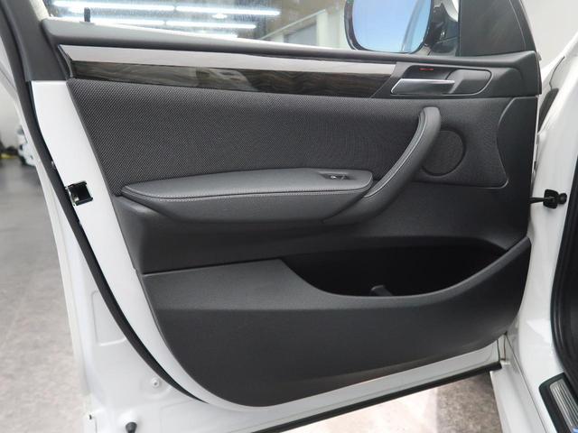 xDrive 20d ブルーパフォマンスMスポーツP サンルーフ 純正HDDナビ バックカメラ 電動リアゲート パドルシフト クルーズコントロール 前席パワーシート(34枚目)