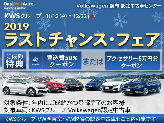「フォルクスワーゲン」「VW パサートヴァリアント」「ステーションワゴン」「東京都」の中古車2