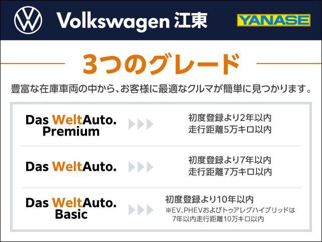 """厳しい品質チェックにより選び抜かれた""""DasWeltAuto""""の車両は、年式、距離に応じて3つの商品にセグメンテーションされています。豊富な在庫車両の中から、お客様に最適なクルマが見つかります。"""