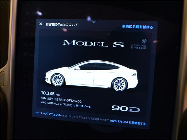 「テスラ」「テスラ モデルS」「セダン」「埼玉県」の中古車22