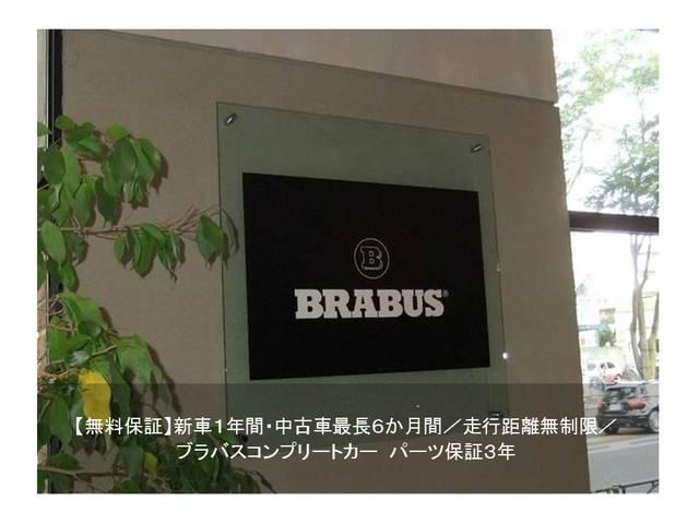 ブラバス S-B50-540 BRABUS S-B50-540 フルコンプリートカー(23枚目)