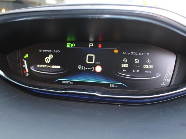 アリュール 禁煙車 ファーストクラスパッケージ 360度ビジョン パノラミックサンルーフ メモリー付電動シート フルLEDヘッドライト 8インチPeugeotミラースクリーン パワーバックドア 純正18AW(34枚目)